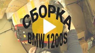 🚩 Сборка детского электромотоцикла BMW 1200 S