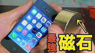 最強磁石をiPhoneにくっつけたら壊れるか検証!! PDS thumbnail