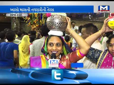 Ahmedabad: Mandvi Celebration on Teras | Mantavya News