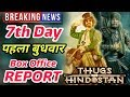 Thugs Of Hindostan 7th Day Box Office Report | 1st Wednesday Collection | Aamir Khan