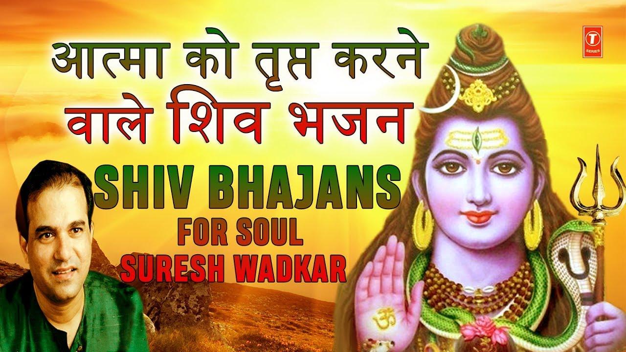 सोमवार शिव भजन Monday Morning Special Shiv Bhajans आत्मा को तृप्त करने वाले I SURESH WADKAR