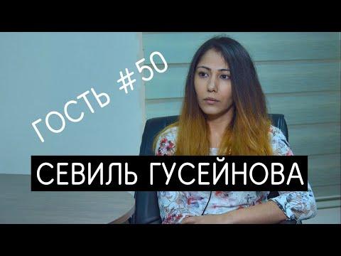 Элина Гаджиева... Интервью с матерью Севиль Гусейновой