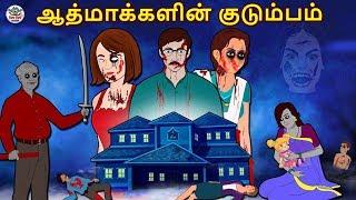 ஆத்மாக்களின் குடும்பம் | Tamil Horror Stories | Bedtime Stories | Tamil Fairy Tales | Tamil Stories