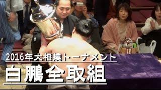 2016年2月開催の第40回大相撲トーナメント 白鵬関の全取組+インタビュー...