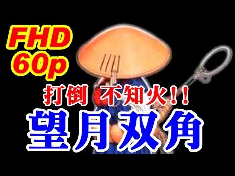 望月双角 必殺技集 - リアルバウト餓狼伝説スペシャル