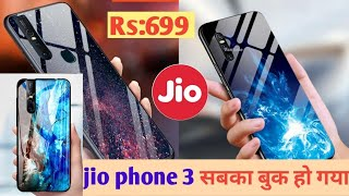 सबको मिलेगा नयी फोन Jio phone 3 | 48MP DSLR CAMERA New LUNCHE | 4GB 64GB Memory Card | Jio Mobile