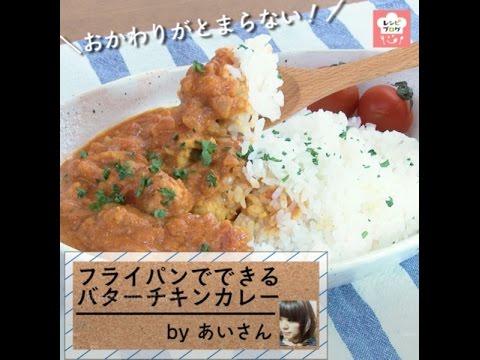 チキン ママ みき バター カレー