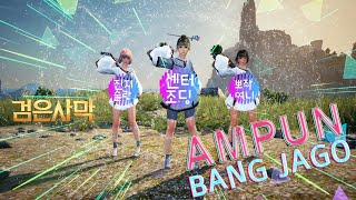 Download [MV검은사막]인싸생활 (BGM:Tian Storm x Ever Slkr - AMPUN BANG JAGO)