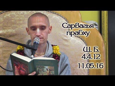 Шримад Бхагаватам 4.4.12 - Сарвагья прабху
