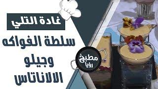 سلطة الفواكه وجيلو الالاناتاس - غادة التلي