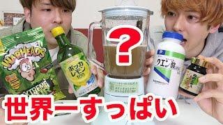 【危険】世界一すっぱい飲み物作ってみた!