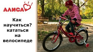 Как научить ребенка кататься на велосипеде, 5 главных ошибок. Урок 1