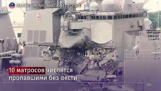 Ракетный эсминец «Джон Маккейн» столкнулся с торговым судном