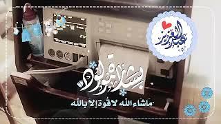 بشارة مولود بأسم عبدالعزيز بن عبدالرحمن ربي يجعله من مواليد السعادة ♥✨.