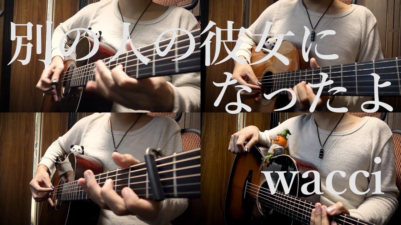 別の人の彼女になったよ アコギとかで弾いてみた Wacci Betsu No Hito No Kanojo Ni Natta Yo On Guitar By Osamuraisan Chords Chordify