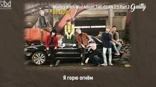 [RUS.SUB][04.10.2016] Monsta X - Be Quiet