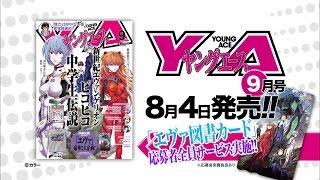 ヤングエース 2015年9月号 8月4日発売!! 公式ホームページもチェック! http://www.kadokawa.co.jp/ya/