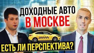 Инвест Тренды 2020 | Доходные авто в Москве – есть ли перспективы | Куда инвестировать