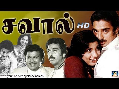 கமலஹாசனின் சவால் தமிழ் திரைப்படம் | Savaal Tamil Movie HD | Kamal,Sripriya,Manorama,Jaishankar,Laxmi