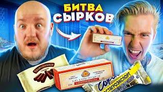 БИТВА СЫРКОВ С ЕВТУШЕНКО! Дорого vs Дешево