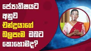 ජ්යොතිෂයට අනුව චන්ද්රයාගේ බලපෑම ඔබට කොහොමද? | Piyum Vila | 24 - 09 - 2021 | SiyathaTV Thumbnail