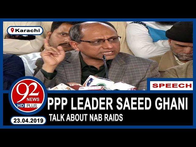 PPP leader Saeed Ghani media talk in Karachi | 24 April 2019 | 92NewsHD