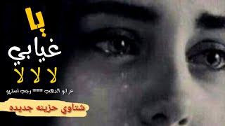 مهرجان   يا غيابي لا لا لا   عز ابو الدهب   رجب استريو  2021 مهرجانات بدويه جديده وحصري