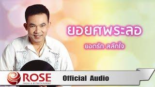 ยอยศพระลอ - ยอดรัก สลักใจ (Official Audio)