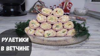Рулетики из ветчины с сыром и чесноком / рождественские рецепты