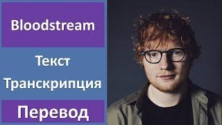 Ed Sheeran - Bloodstream - текст, перевод, транскрипция