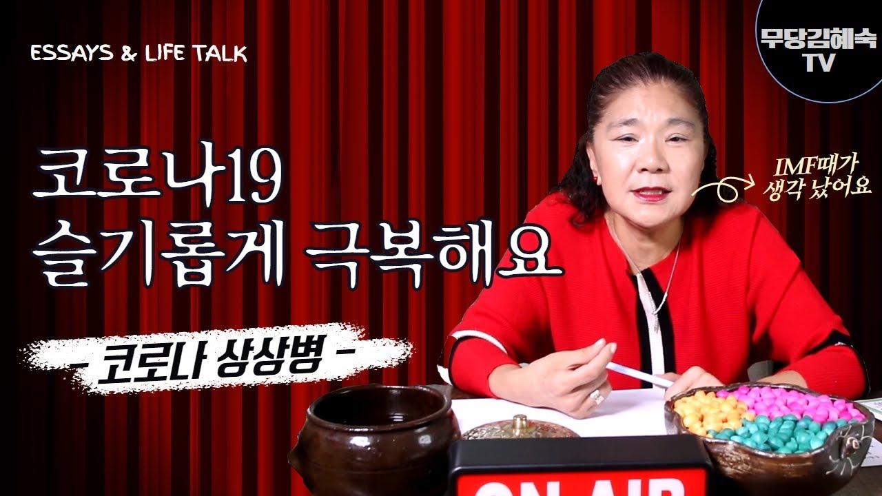 [무당 김혜숙 인생토크] 코로나 상상병 걷어 내고 새로운 4월 맞이 합니다