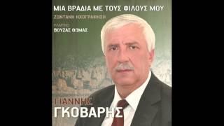 Γιάννης Γκόβαρης - Σ' αφήνω την καλονυχτιά