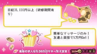 簡単なマッサージのみ!友達と面接で5万円Get! 勤務時間は、10:00~26...