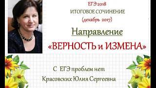 ВЕРНОСТЬ и ИЗМЕНА. 1 направление итогового сочинения 2017/2018