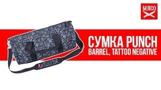 Спортивная сумка Punch - Barrel, Tattoo Negative. Обзор