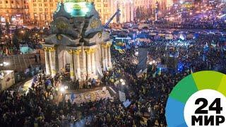 «Невидимые герои Майдана»: «МИР» покажет фильм о том, как творилась новая история Украины - МИР 24