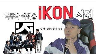 [팬심] iKON 과 YG의 앞으로는?