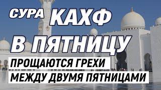 Сура КАХФ Защищает от всего Плохого в Жизни. Аллах дает Защита и Помощь