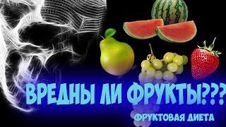 Блог Толстяка 11 Вредны ли фрукты? Фруктовая диета