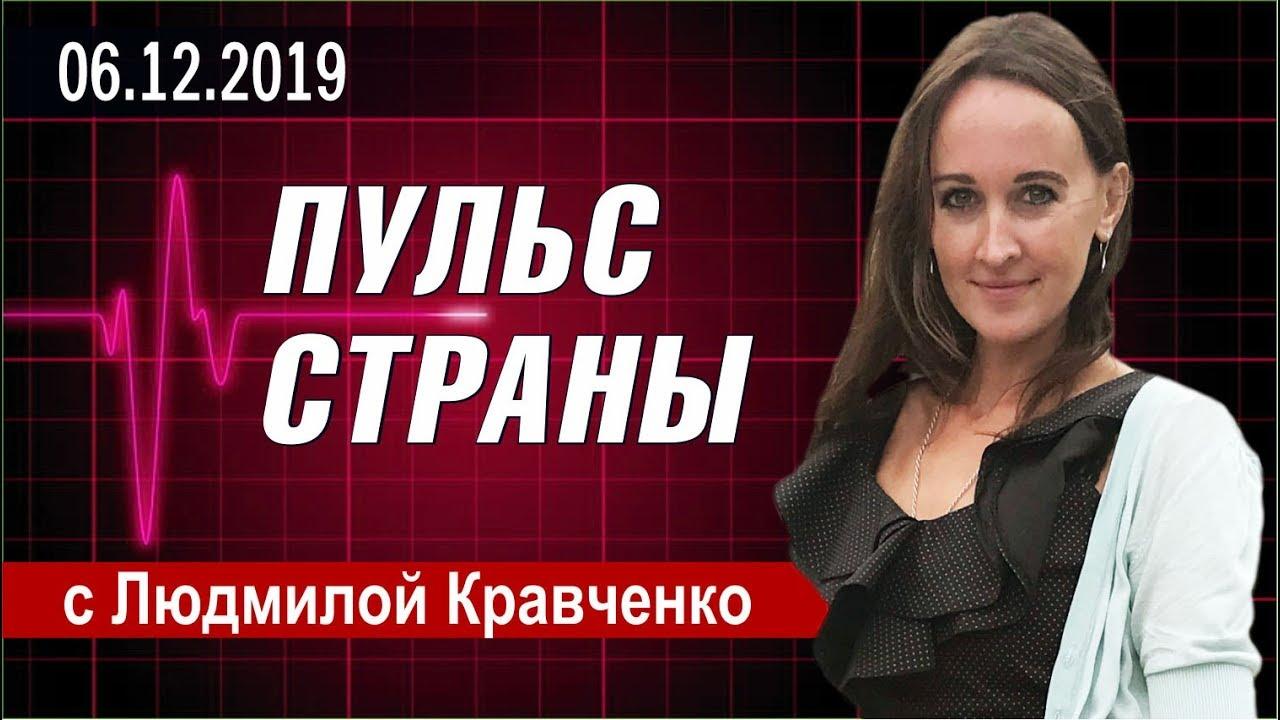 ПУЛЬС СТРАНЫ с Людмилой Кравченко ◄06.12.2019►