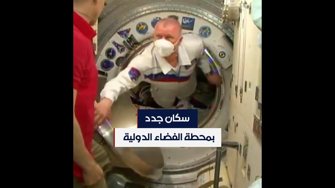 سكان محطة الفضاء الدولية يحتفلون بوصول رواد مركبة سويوز أم أس-18  - نشر قبل 20 ساعة