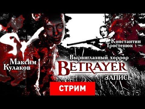 Betrayer: Вырвиглазный хоррор [Запись]
