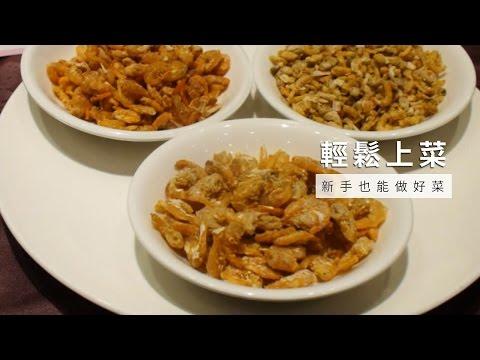 【年節乾貨挑選小撇步】蝦米如何挑選?