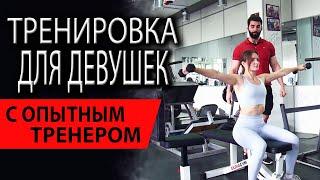 Тренировка для девушек C тренером Дмитрием Кирилловым