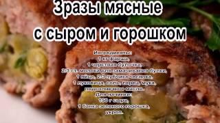 Вкусные блюда из фарша.Зразы мясные с сыром и горошком