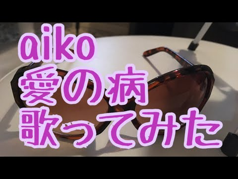 aiko 愛の病 歌ってみた
