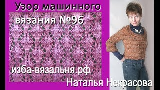 Узор машинного вязания №96    ОБЪЕМНЫЕ РОМБЫ