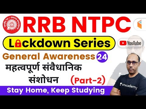 9:00-am---rrb-ntpc-2019-lockdown-series-|-ga-by-rohit-sir-|-imp-constitutional-amendments-(part-2)