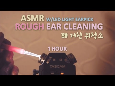 ASMR. 1 Hour of Quite Rough Ear Cleaning w/LED Light 꽤 거친 귀청소 1시간 (No talking)