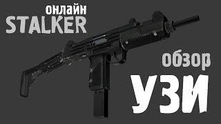 STALKER ОНЛАЙН / Обзор пистолета-пулемёта УЗИ